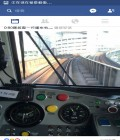 MTR staff captures this while driving.